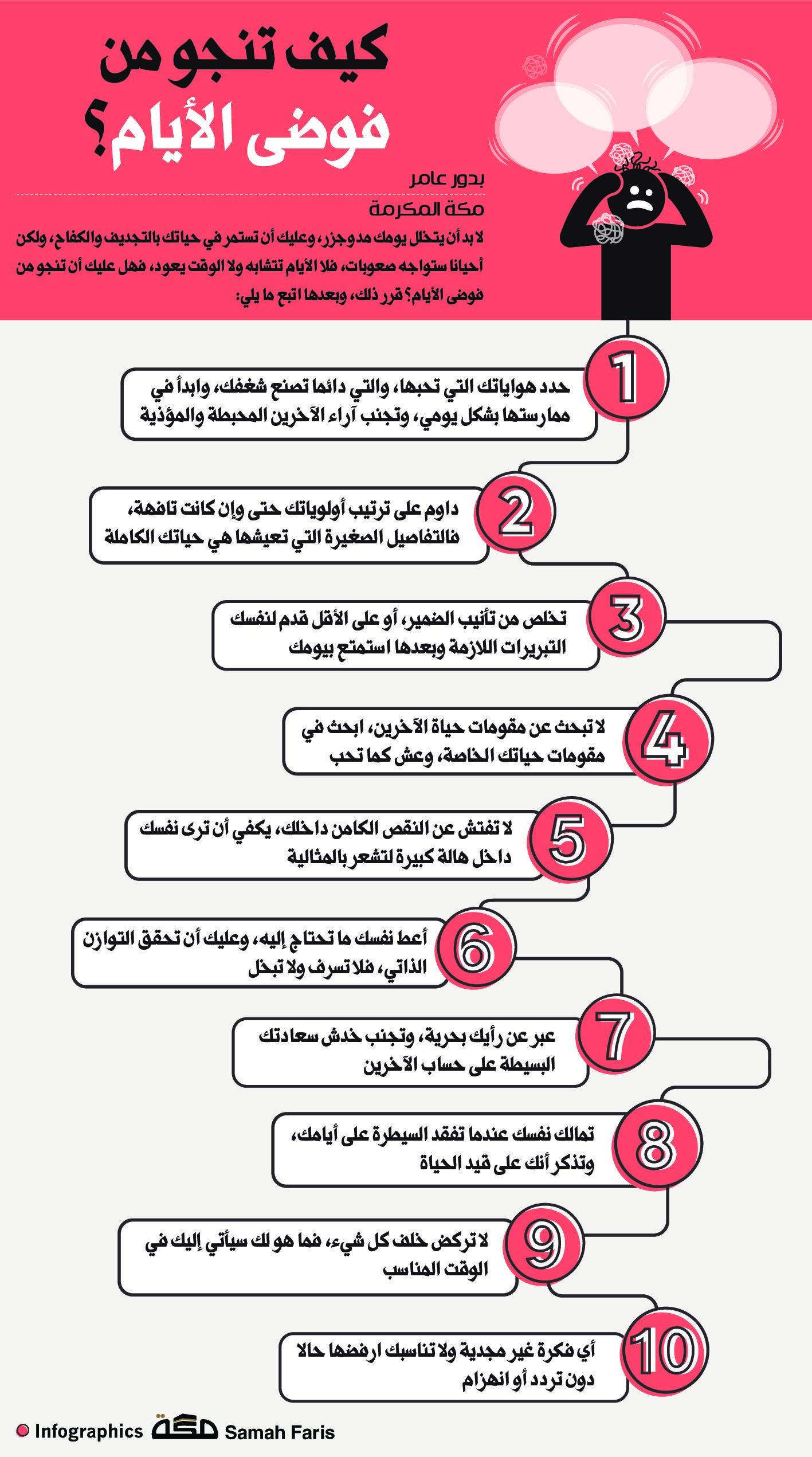 كيف تنجو من فوضى الأيام صحيفة مكة انفوجرافيك منوعات Infographic Asos Comics