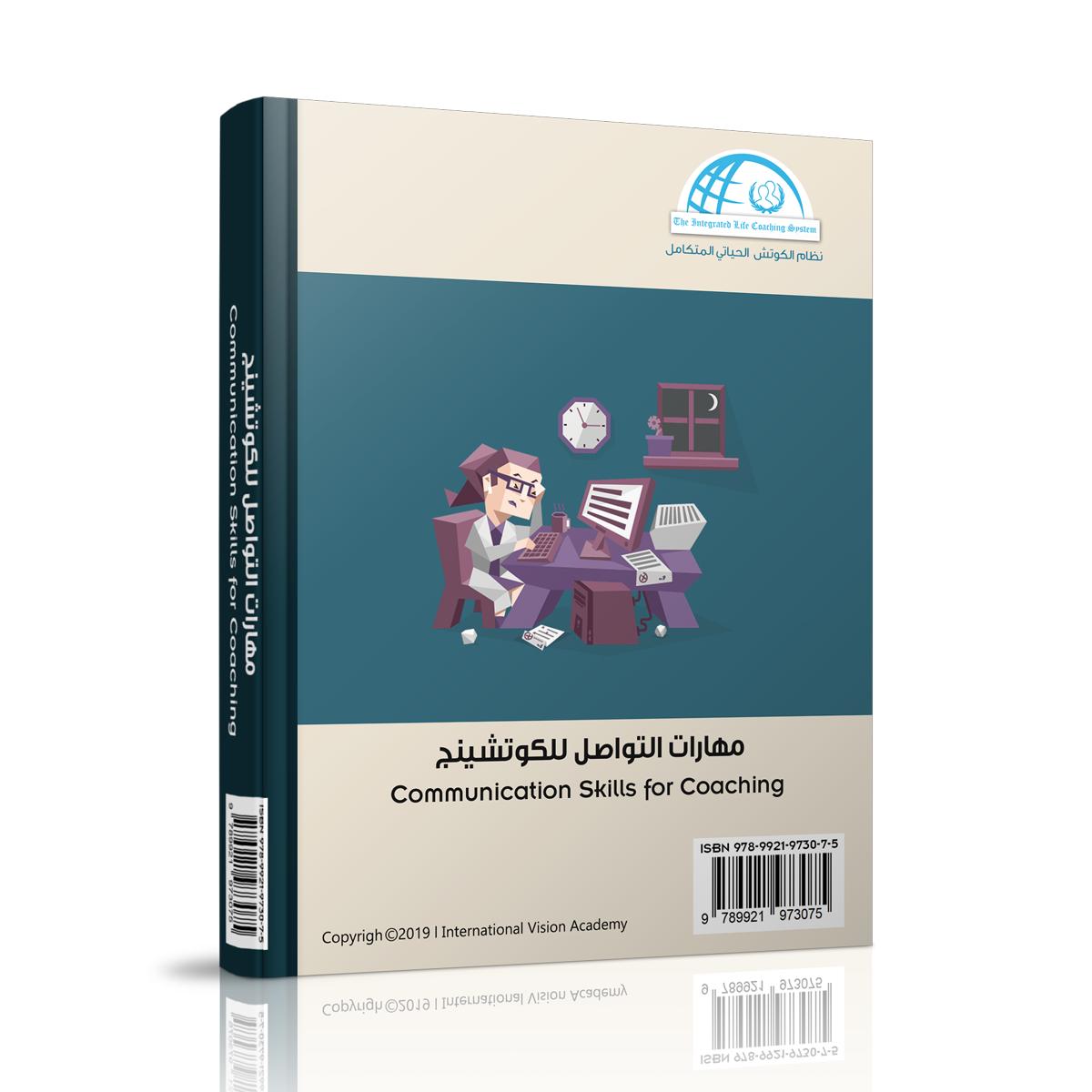 حقيبة مهارات تواصل الكوتش Communication Skills Communication Skills