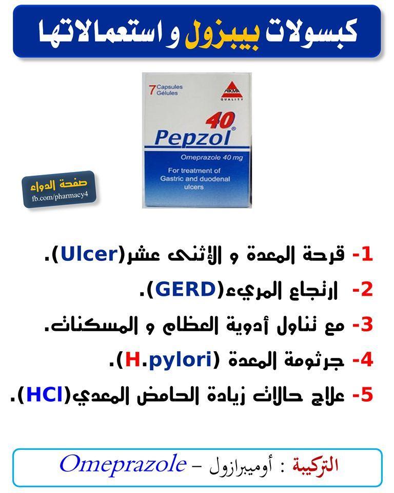 هل اوميبرازول يسبب الاجهاض Ulcers Omeprazole Treatment
