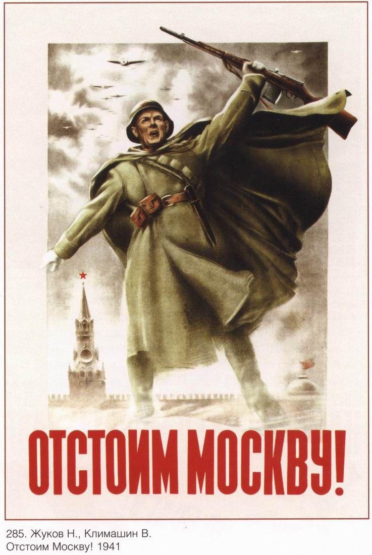N. Zhukov & V. Klimashin, 1941
