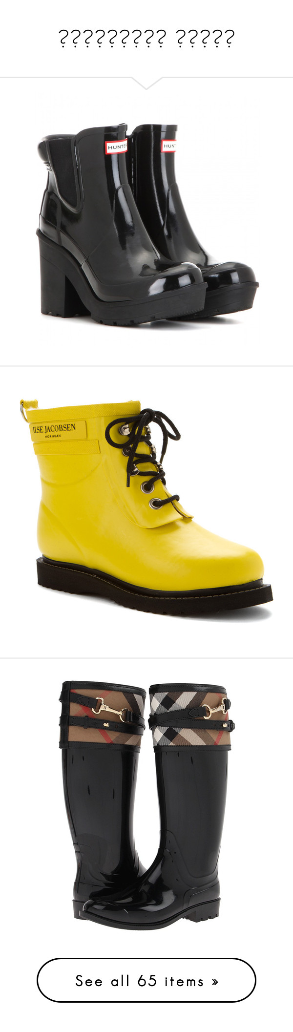 """""""Резиновая обувь"""" by klukina-mv ❤ liked on Polyvore featuring shoes, boots, black, black chelsea boots, black rain boots, black wellington boots, chelsea ankle boots, rubber boots, daisy cleveland and genuine leather boots"""