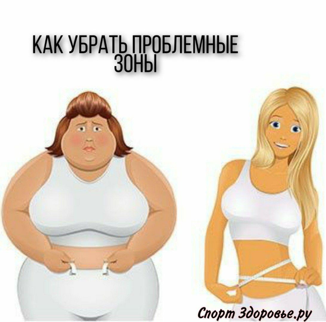 как похудеть убрать живот бедра