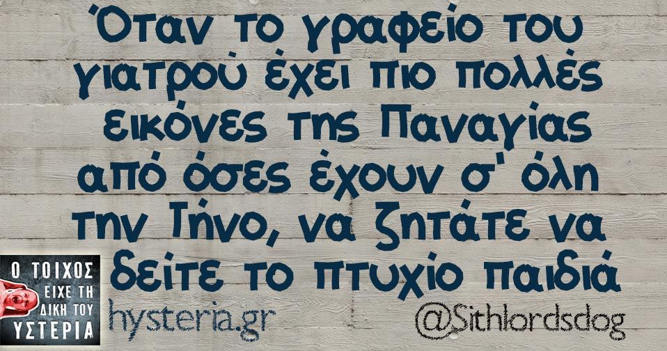 Funny Hysteria And Greek Quotes Eikona Funny Status Quotes Funny Quotes Funny Phrases