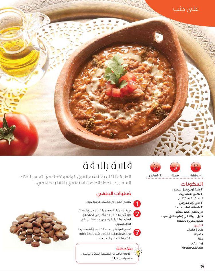 Pin By Ramya On س ل طات سل طة مقبلات Salad Food Breakfast Oatmeal