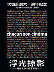 浮光掠影─每個人心中的電影院 To Each His Own Cinema -- @movies【開眼電影】 @movies http://www.atmovies.com.tw