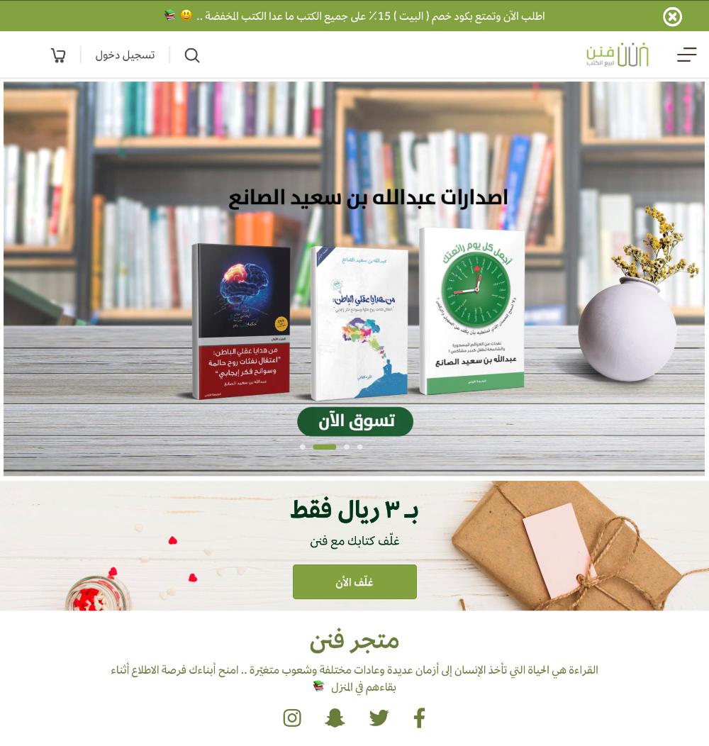 إصدارات الكاتب عبدالله الصانع On Twitter Home Decor Bookcase Decor