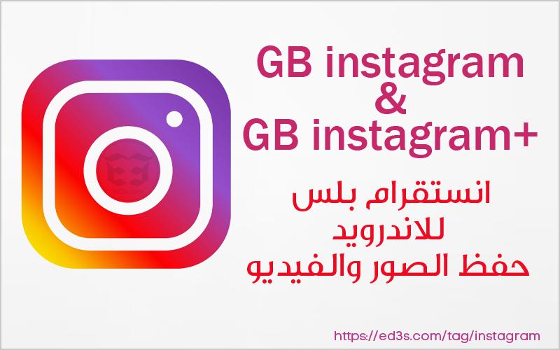 تثبيت Gbinstagram تحميل الصور والفيديو من الانستقرام للاندرويد Gaming Logos Logos Instagram