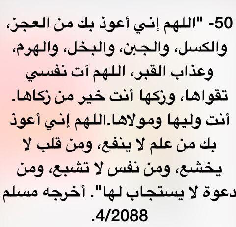 محمد رشيد العويد On Twitter Wise Quotes Dua Before Sleeping Islamic Quotes