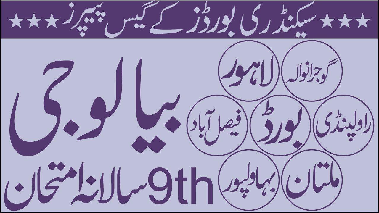 Guess Paper Biology 9th Annual Examination Urdu Medium