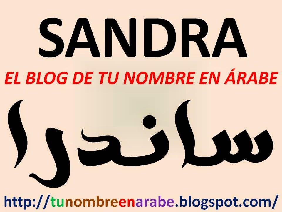 Pin En Tu Nombre En árabe