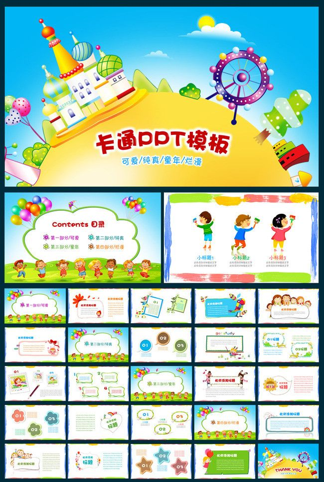cartoon PPT background images download powerpoint templates