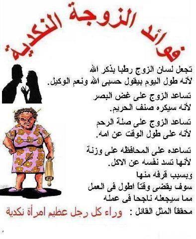 نكت محششين مضحكة صور اطفال مضحكة Cool Words Funny Arabic Quotes Mood Quotes