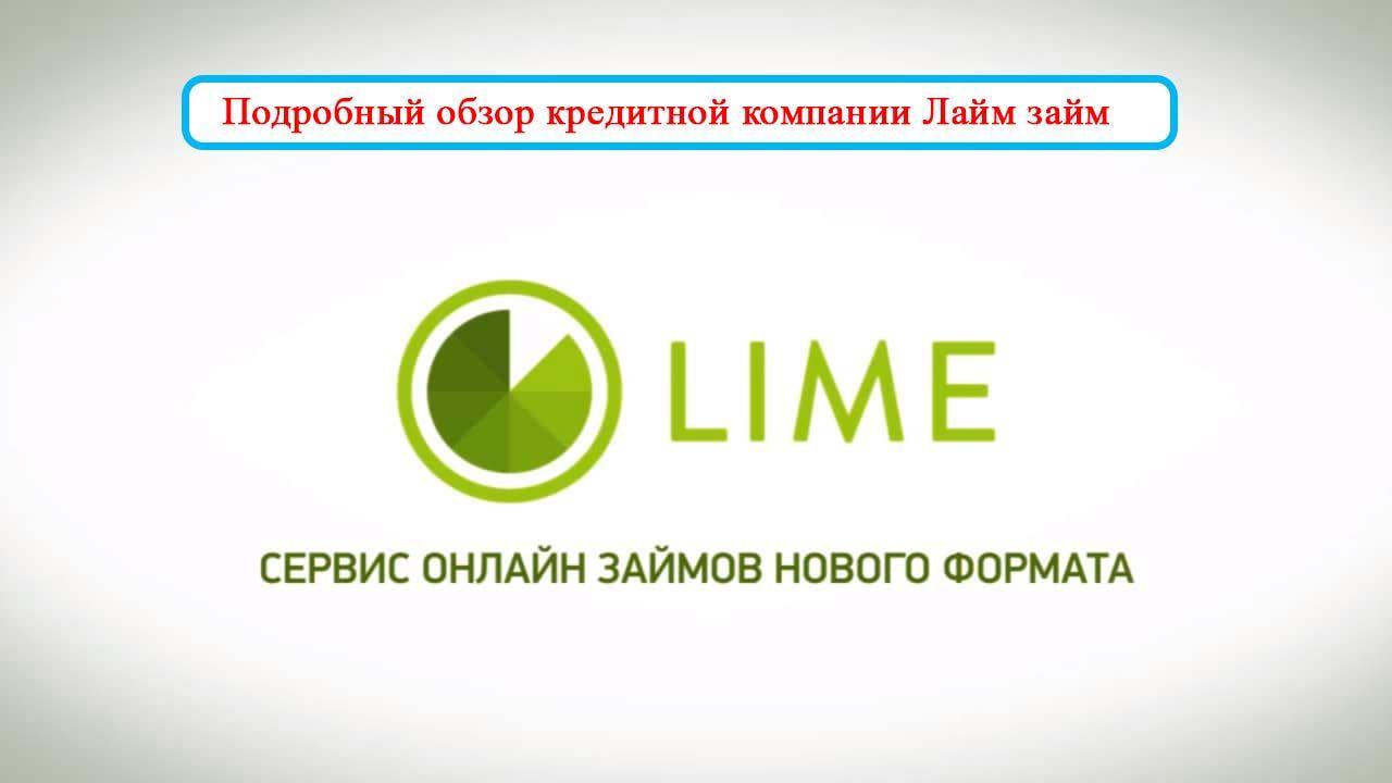 Займ лайм срочный кредит на карту онлайн взять деньги в кредит наличными украина
