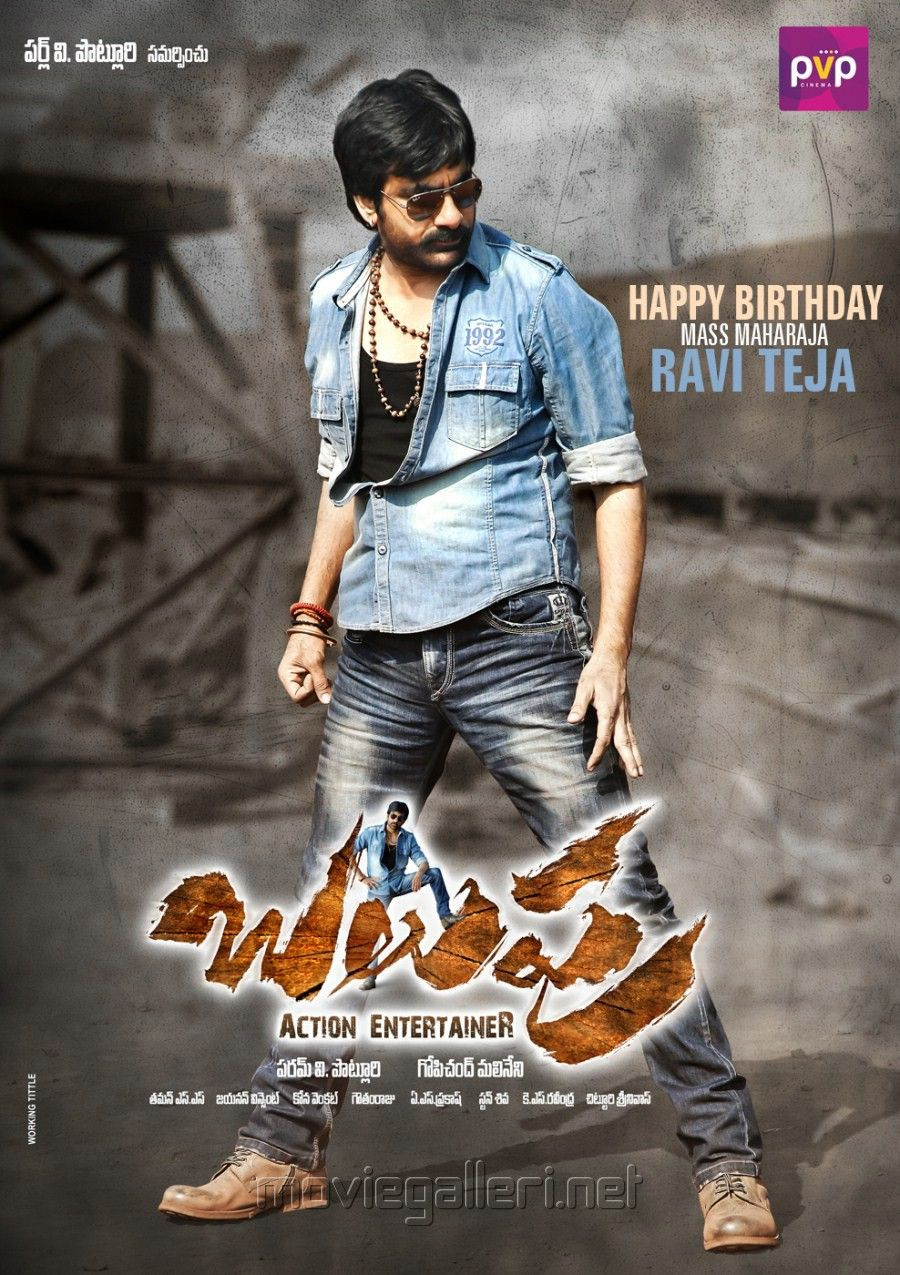 picture 390148 | actor ravi teja in balupu telugu movie posters