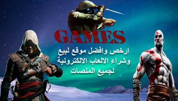 موقع رهيب لبيع وشراء العاب Games الكتروينة اصلية لجميع منصات مثل Pc Xbox Playstation فمن الان تستطيع شراء الالعاب للكمبيوتر اضافة ل Movie Posters Movies Poster