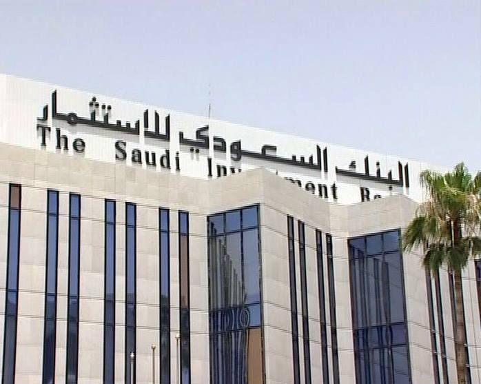 الهيئة العامة للاستثمار السعودية
