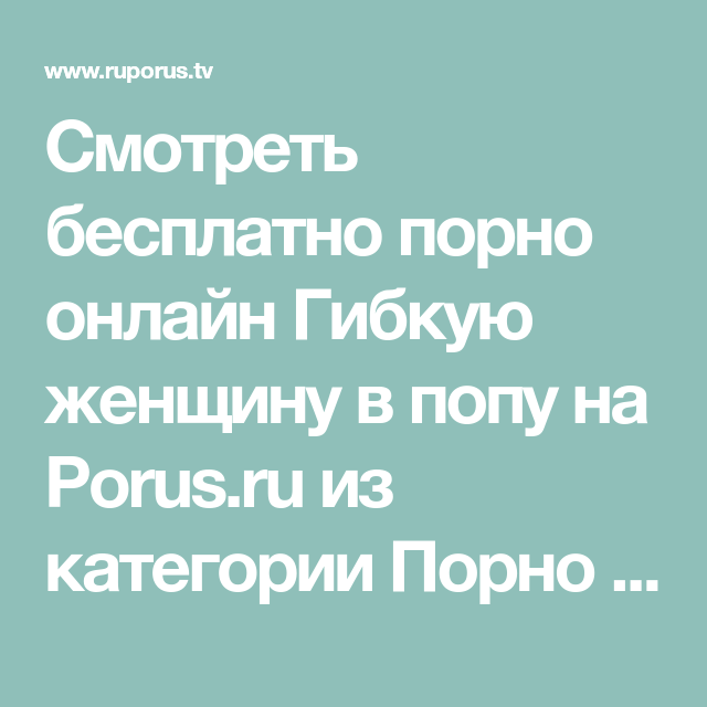 velikiy-popi-onlayn-smotret-porno-zhguchaya-dama