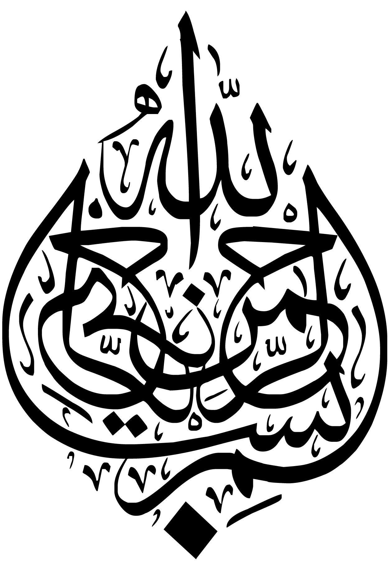 calligraphy | Kuran | Pinterest | Letras arabes, Diseño árabe y Letras