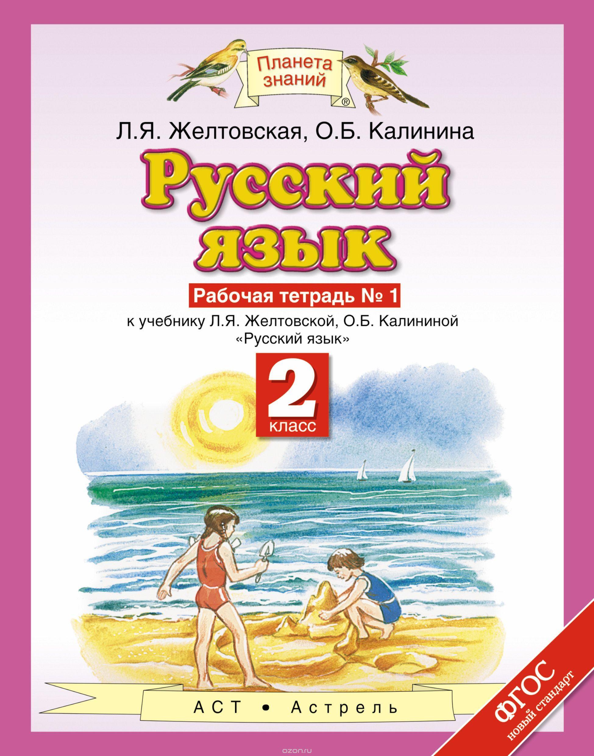 Гдз по русскому языку 3 класс калинина желтовская рабочая тетрадь