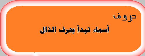 مجموعة أسماء تبدأ بحرف الذال حروف الهجاء العربية Tech Company Logos Company Logo Logos