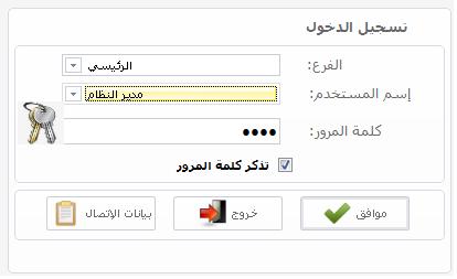 صفحة الدخول
