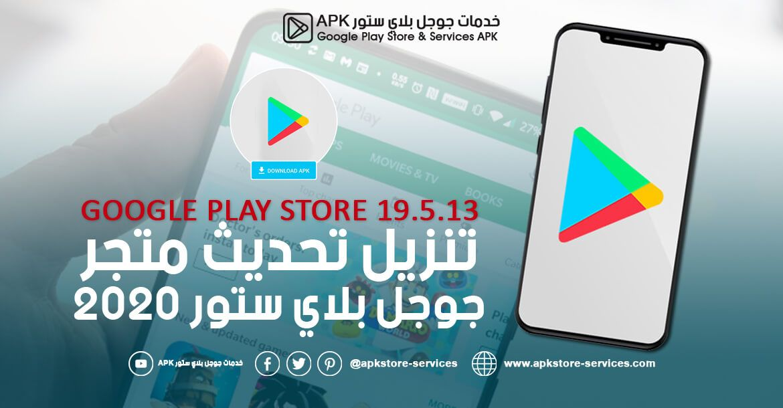 تحميل متجر جوجل بلاي ستور Google Play Store 19 5 13 أخر إصدار Google Play Store Google Google Play