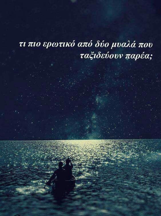 greek_quotes #quotes #greekquotes #greek_post #ελληνικα #στιχακια #γκρικ #γρεεκ #edita   Sailing, Photo, Pictures