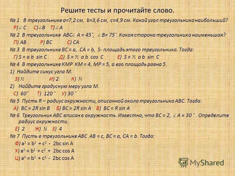 Zadachi Na Logiku S Otvetami 5 Klass Matematika Periodic Table Sins Abs