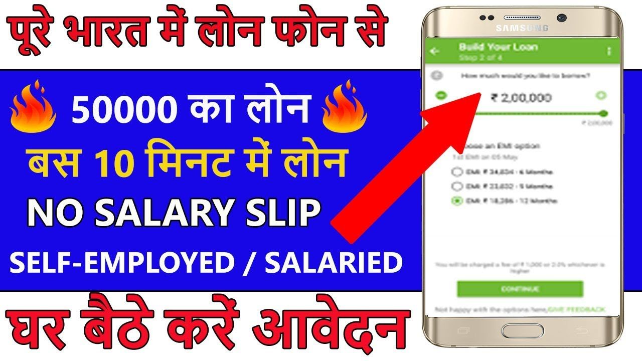 Instant Personal Loan 50000 Only In 10 Minutes Without Salary Slip U Instant Loans Personal Loans Online Personal Loans