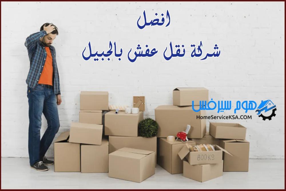 افضل شركة نقل عفش بالجبيل تتخصص في نقل جميع انواع العفش و المفروشات والاثاث والموبليا والاجهزة من والي اي مكان داخل ال Paper Shopping Bag Home Decor Shopping