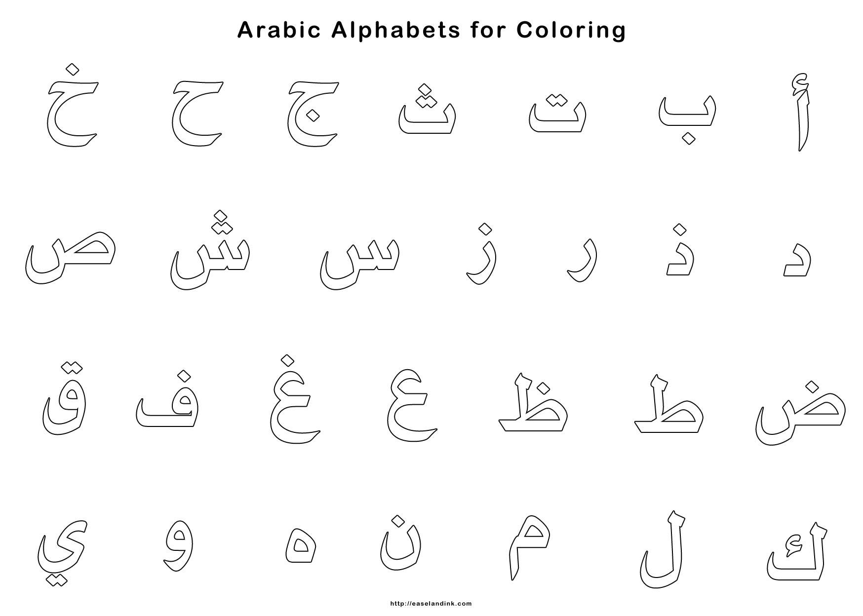 أنشطة الحروف العربية للتلوين