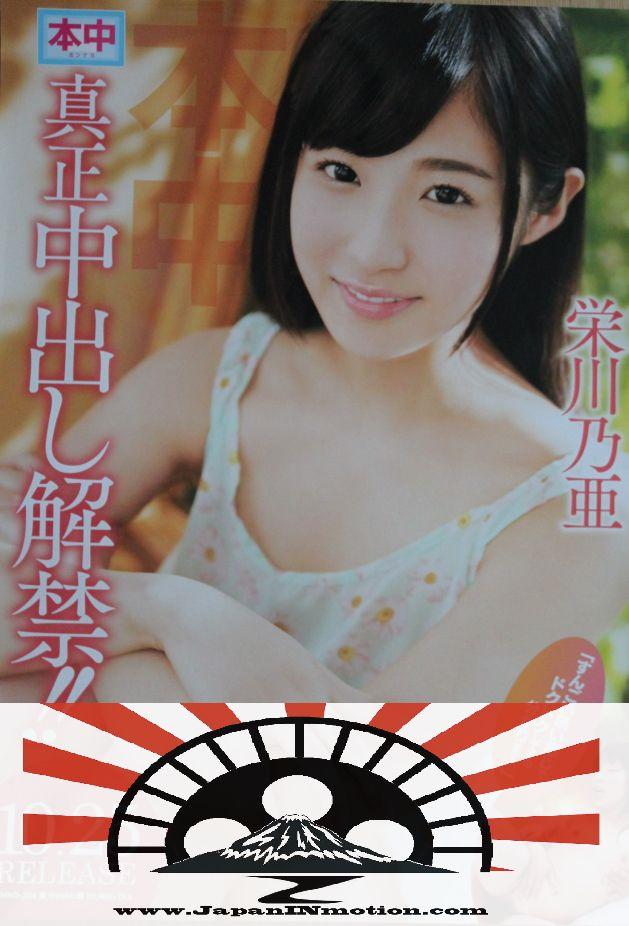 Pin On Japan Jav Av Idols Sexy Girls Adult Movie Posters