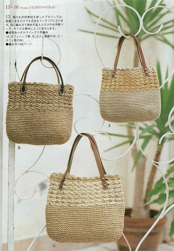Вязаные крючком сумки