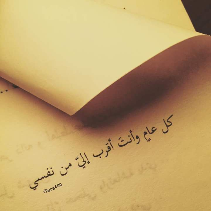 كل عام وانتي بخير يا حبيبتي Romantic Words Love Yourself Quotes Arabic Love Quotes