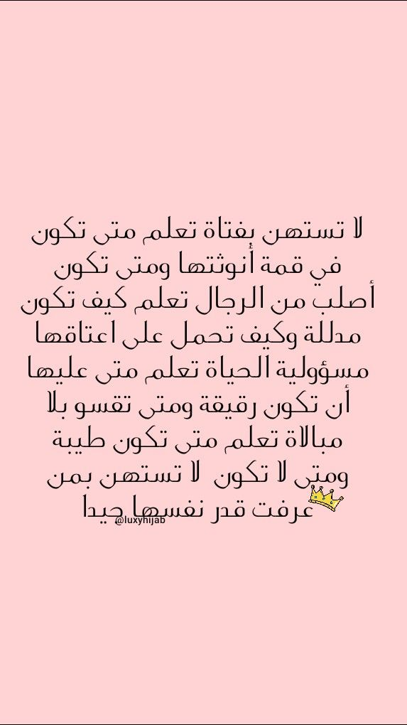 Pin By Meriembend On اقتباسات لها معنى عندي Ispirational Quotes Arabic Quotes Words Quotes