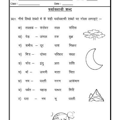 Hindi Grammar -Paryayvachi Shabd (Synonyms) | bachan | Pinterest
