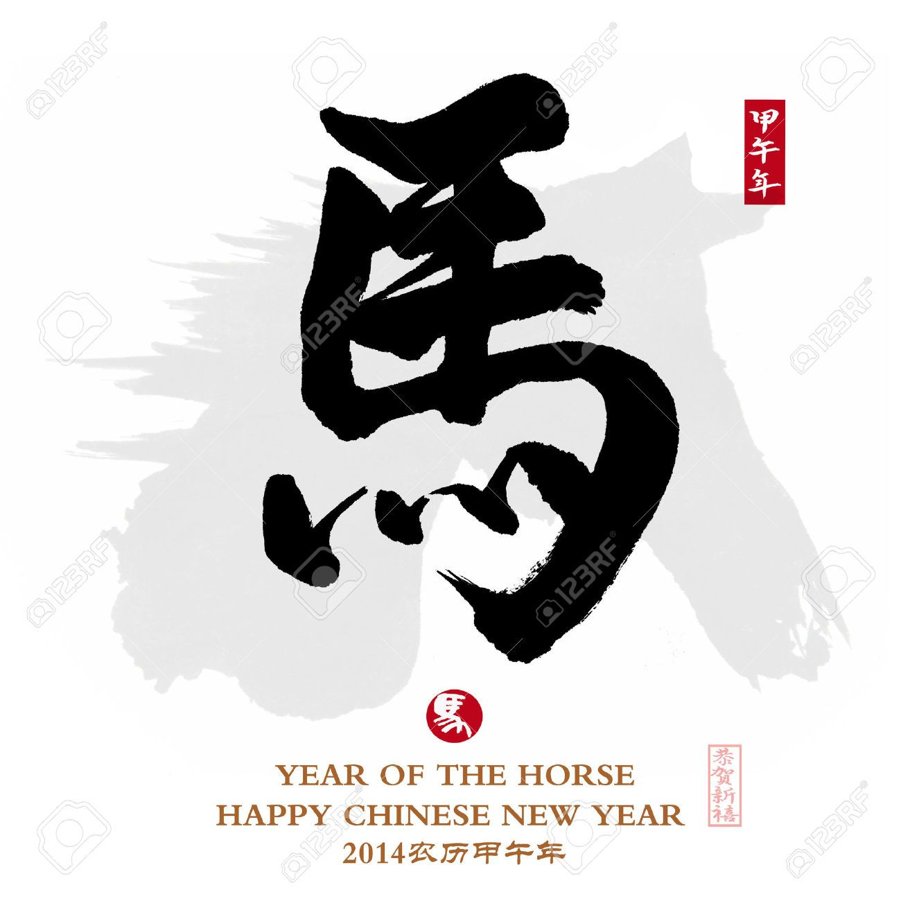 2014 is year of the horsechinese calligraphy word for horse 2014 is year of the horsechinese calligraphy word for horse biocorpaavc