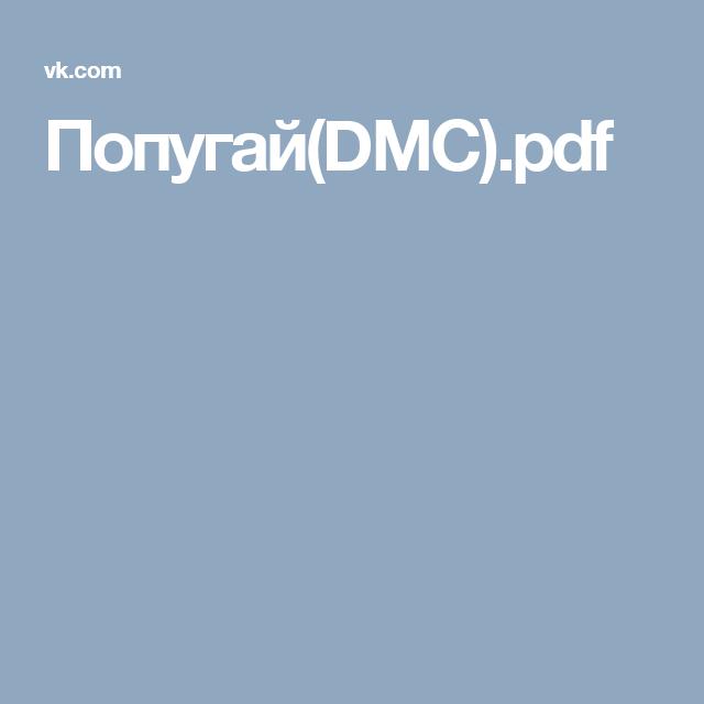 Попугай(DMC).pdf