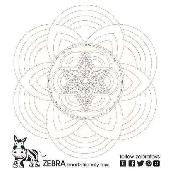 Sh Ma Yisrael Mandala Art Jewish Prayer The By Zebratoys On Etsy