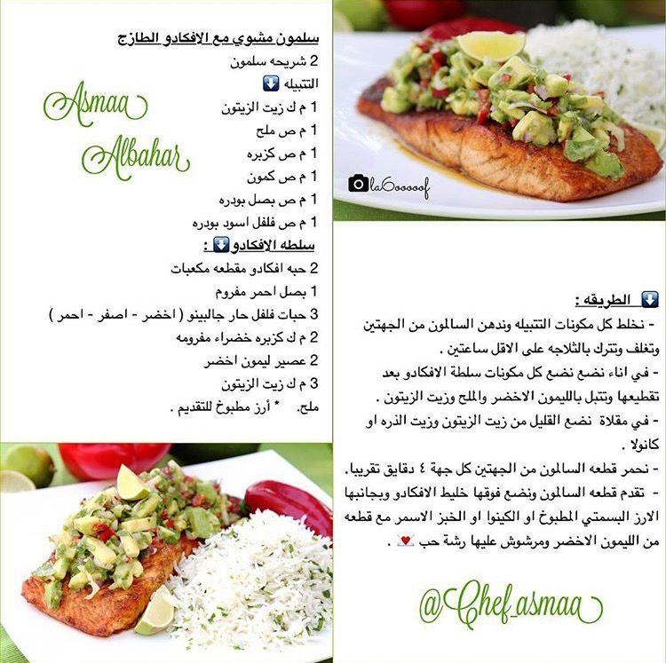 سالمون مشوي مع الأفوكادو Recipes Food Cooking