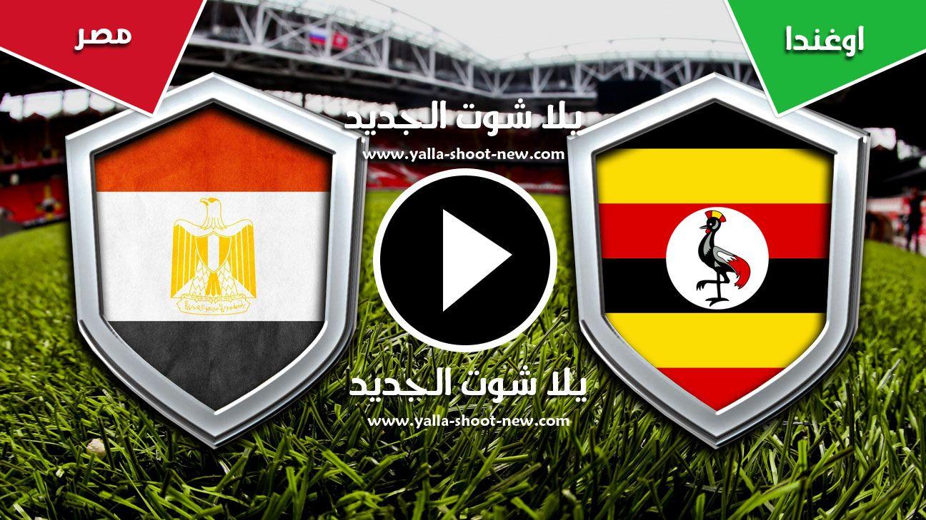 مشاهدة مباراة مصر واوغندا بث مباشر يلا شوت الجديد حصري اليوم 30 06 2019 في كأس الأمم الأفريقية