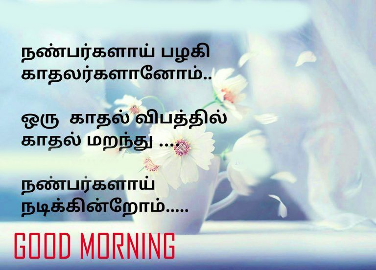 Top 100+ Good Morning Images In Tamil pics | good morning tamil kavithai | Good  morning images, Good morning sunday images, Good morning quotes