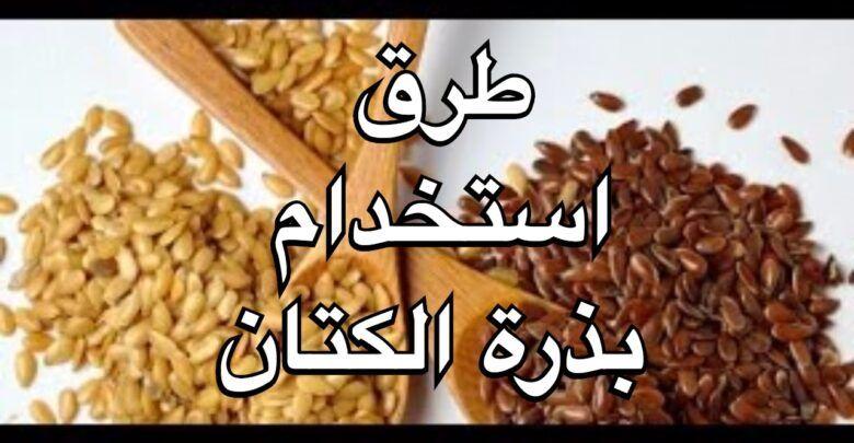طريقة استخدام بذرة الكتان وفوائده وأضراره Food Desserts Brownie