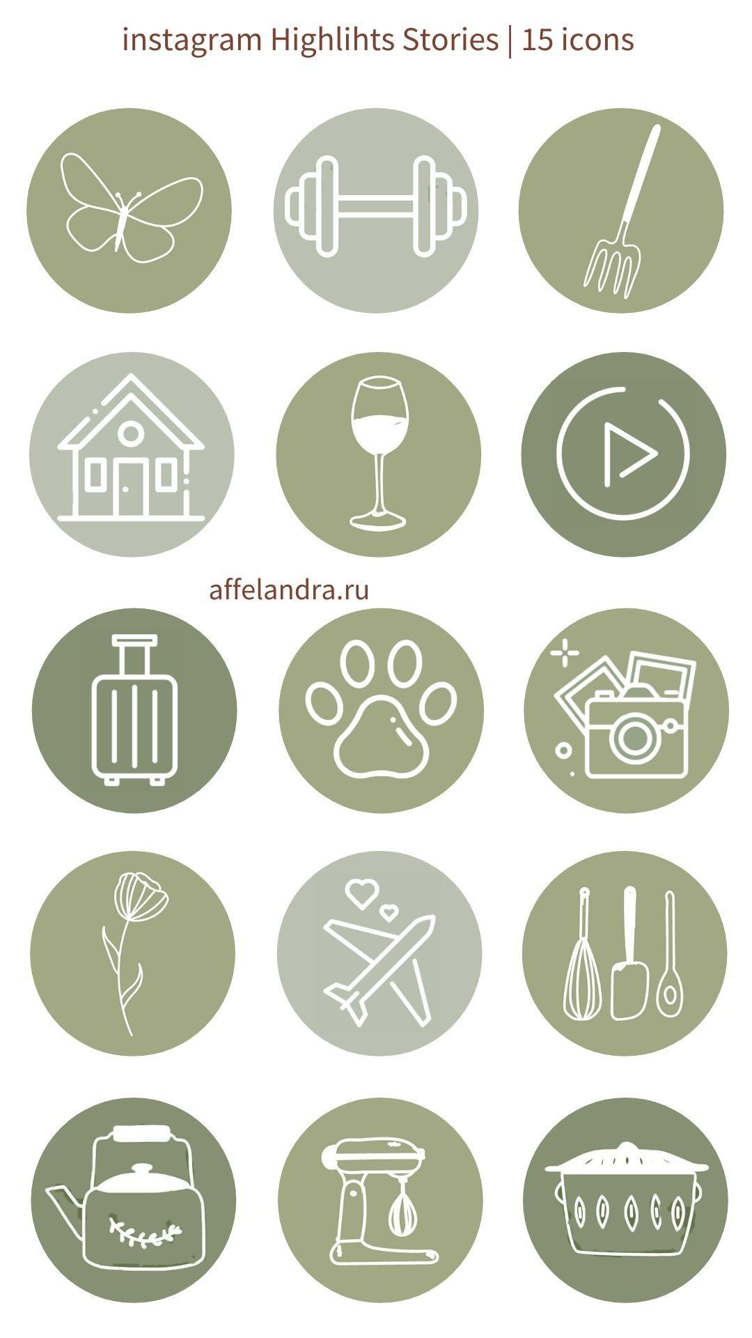 Бесплатные иконки для актуальных сторис в Инстагра