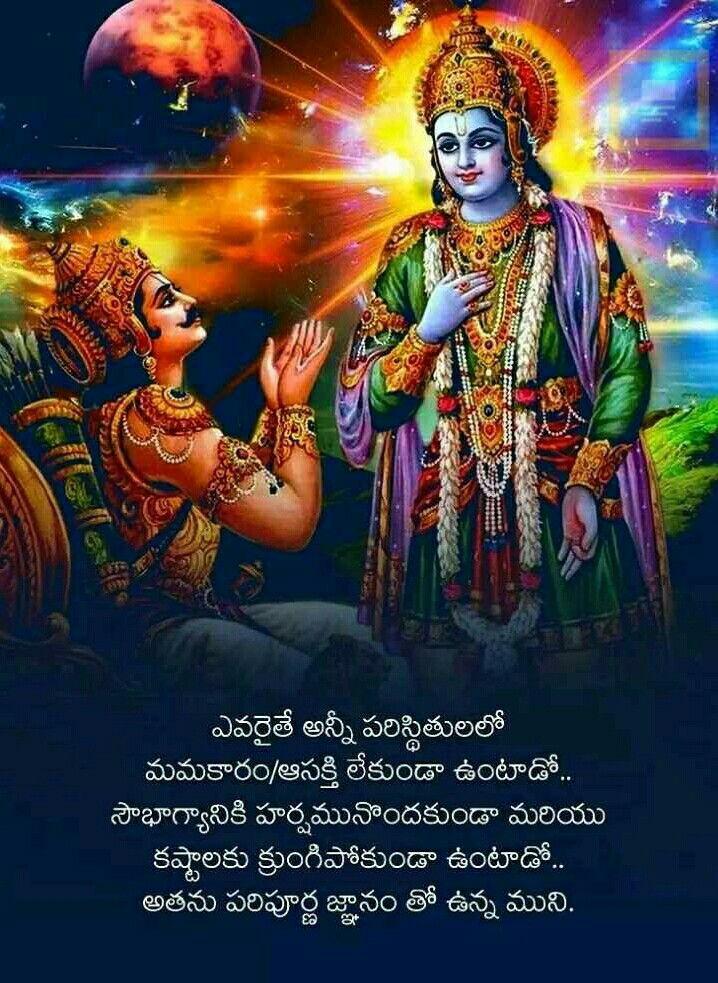 Pin By Sri Hari On God Quotes Gita Quotes Krishna Quotes Geeta