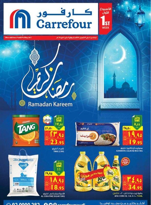 عروض كارفور Ramadan Ramadan Kareem Frosted Flakes Cereal Box