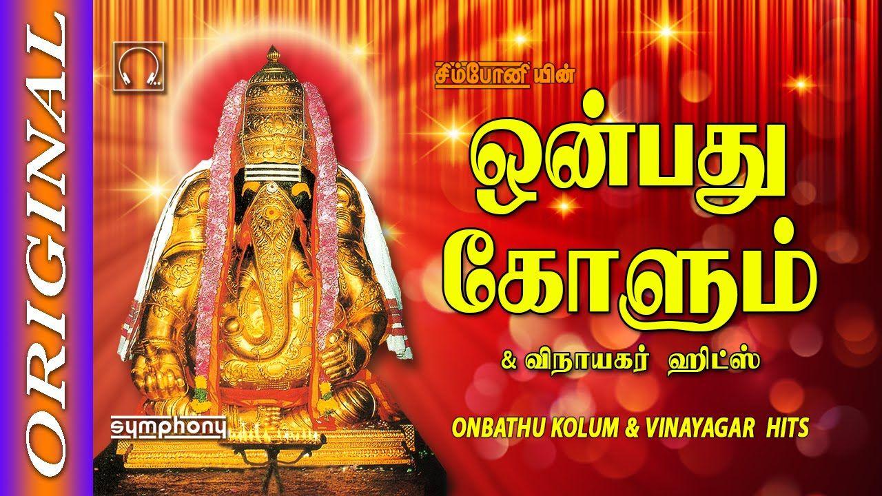 Onbathu Kolum Vinayagar Songs Juke Box Full Songs Songs Devotional Songs Shiva Songs