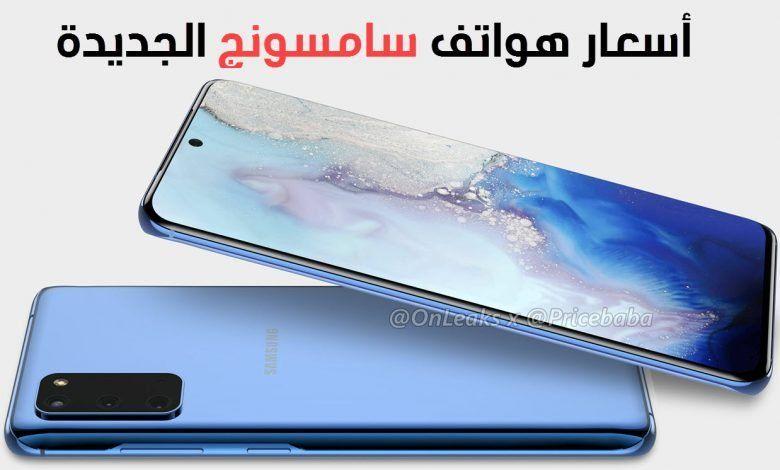 تعرف على أسعار جوالات سامسونج الجديدة Galaxy S20 و Galaxy Z Flip Galaxy Phone Samsung Galaxy Samsung Galaxy Phone