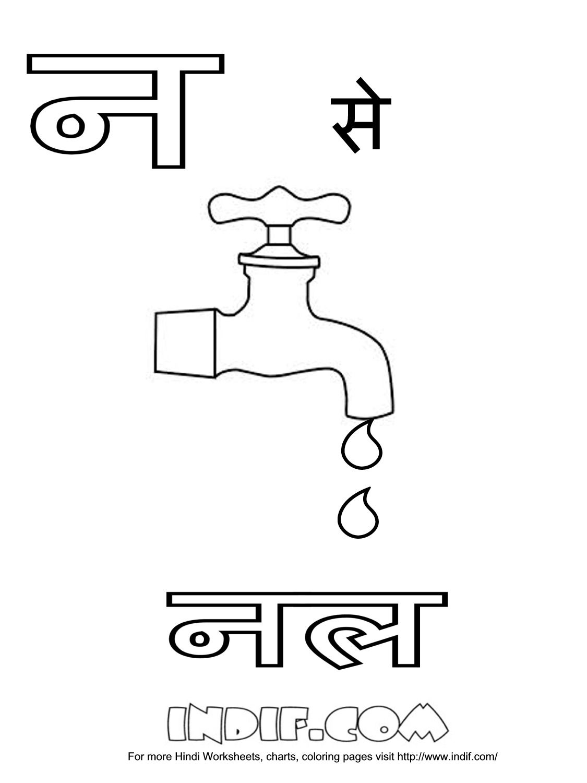 Kids Coloring Worksheet With Hindi Alphabet