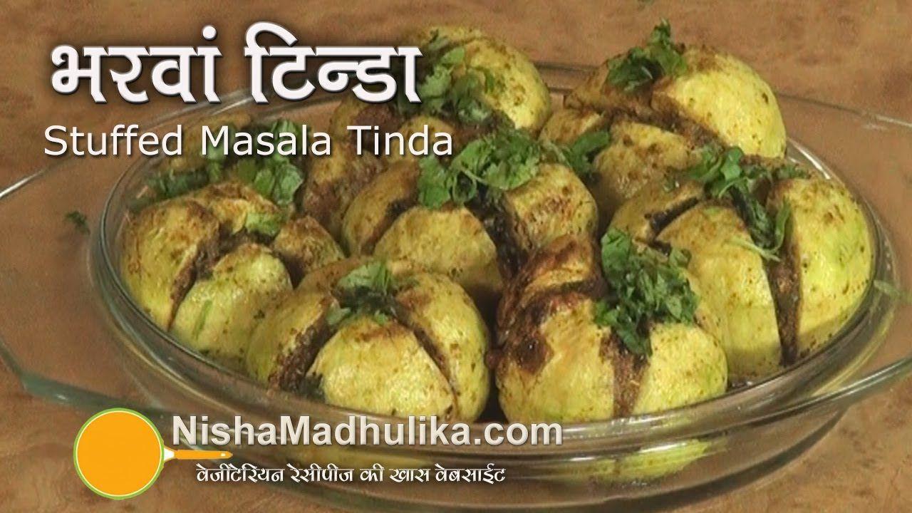 Stuffed tinda recipes bharwan tinda recipe nisha madhulikas food forumfinder Choice Image